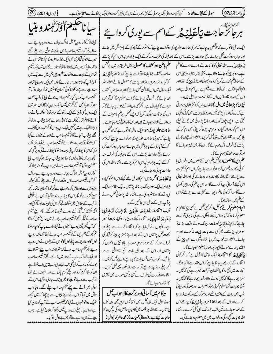 February 2014 Ubqari Magazine page 20