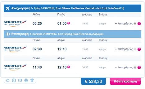 Αεροπορικά Εισιτήρια για Πεκίνο από 527€ με Επιστροφή