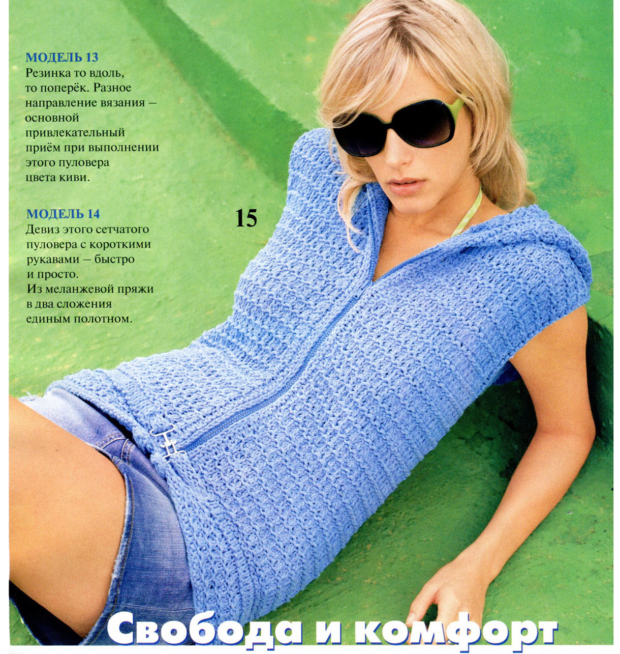 Любители вышивки и вязания