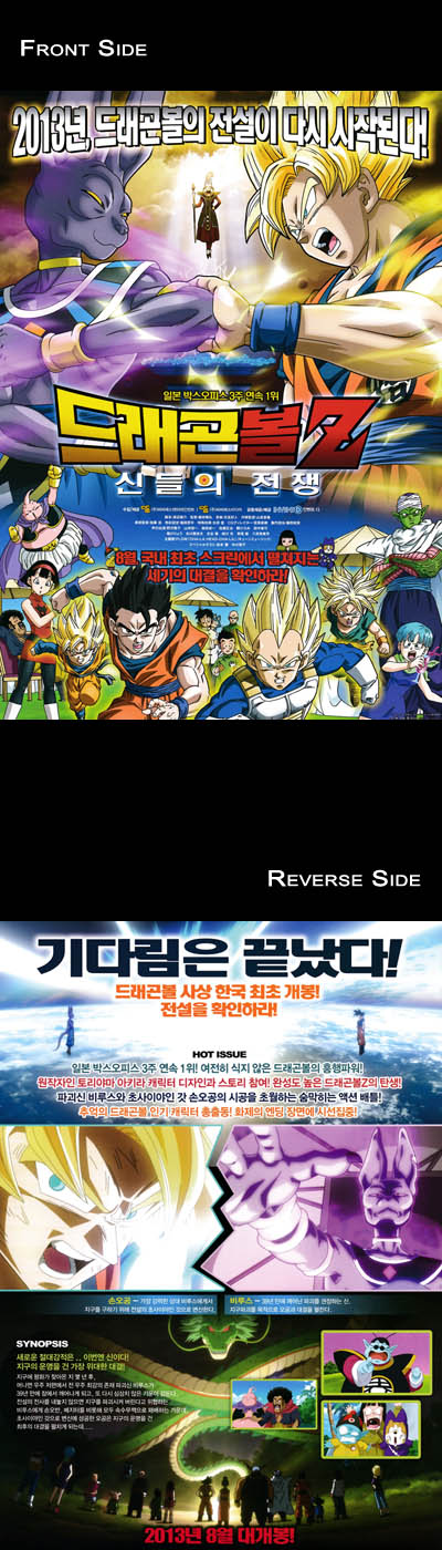 gakgoong posters dragon ball z battle of gods movie