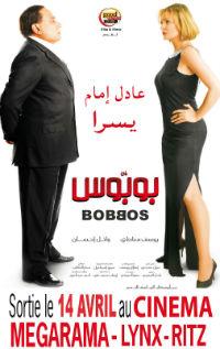 Bobbos بوبوس