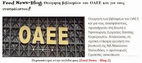 Θεώρηση βιβλιαρίων του ΟΑΕΕ και για τους ανασφάλιστους!