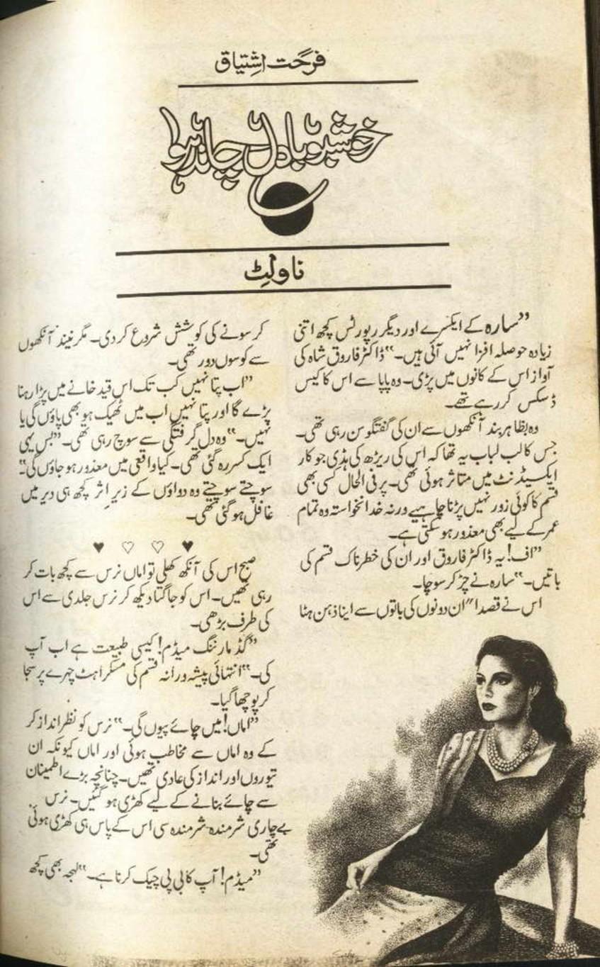 Khushboo badal chand hawa Farhat Ishtiaq