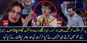 What Guy said to Meera in Aisay ChaLay Ga Game show