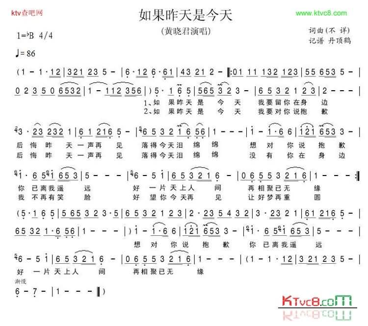 黄晓君 (huáng xiǎo jūn) - 如果昨天是今天 (rú guǒ zuó tiān shì jīn tiān) 简谱 (jiǎn pǔ) - Numbered musical Notation - If yesterday were today