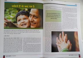 'आधी आबादी' पत्रिका के जून2015 अंक मे मेरा आलेख ' अकेले हैं तो क्या गम है '.