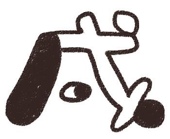 干支のイラスト文字「戌」線画