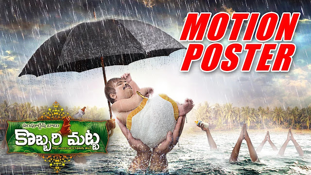 Kobbari Matta Motion Poster | Sampoornesh Babu | Rupak Ronaldson