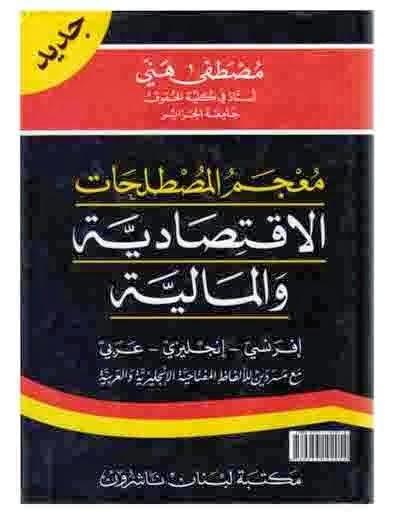 معجم المصطلحات الأقتصادية والمالية (فرنسى - انجليزى - عربى) - مصطفي هني pdf