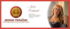 Директорка КУЖ 2019 у м. Київ