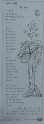 सृजनलोक में प्रकाशित