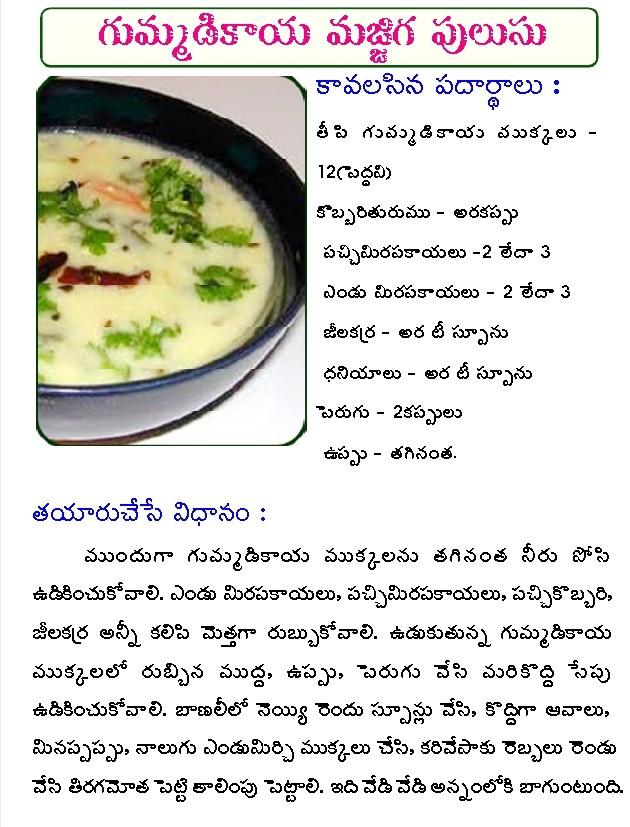 Healthy food recipes gummadikaya majjiga pulusu in telugu gummadikaya majjiga pulusu in telugu forumfinder Choice Image