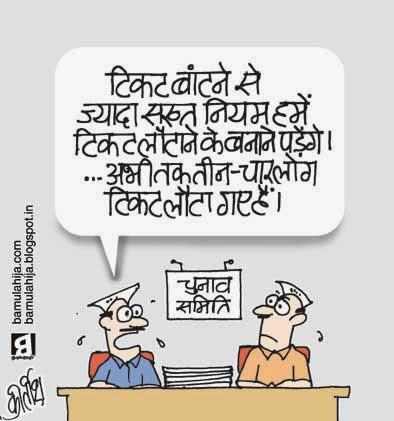 aam aadmi party cartoon, AAP party cartoon, election 2014 cartoons, election cartoon, cartoons on politics, indian political cartoon