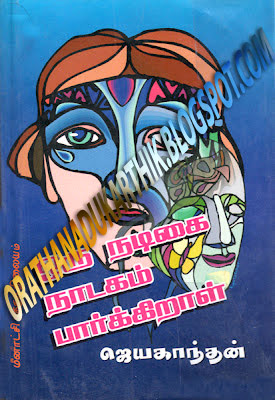 ஒரு நடிகை நாடகம் பார்க்கிறாள் நாவலை டவுன்லோட் செய்ய  Orunadigai+copy