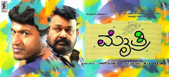 Mythri Kannada Movie - 20th Feb 2015 Release