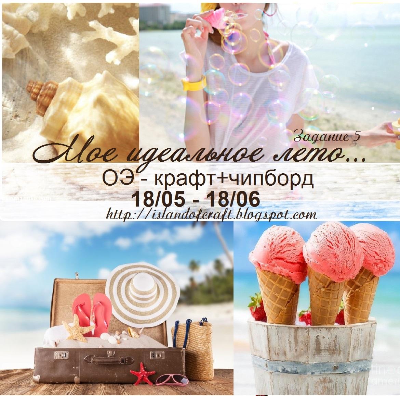 Результаты Задания №5 Мое идеальное лето...