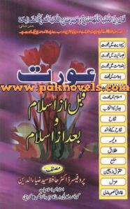 Aurat Qabal Az Islam wa Baad Az Islam By Dr. Hafiz Syed Zia ud Din