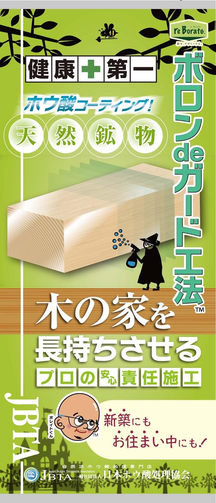 ボロンdeガード工法 日本ボレイト