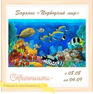 """Задание """"Подводный мир"""""""