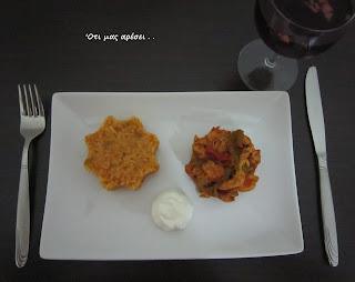 Fahita κοτόπουλο, Sour Cream και  Μεξικάνικο Ρύζι