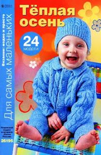 Вязание модно и просто № 9 2011 Для самых маленьких