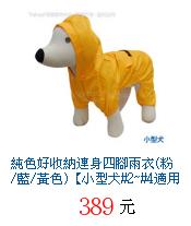 超便宜狗狗雨衣