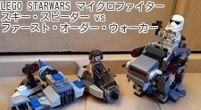 LEGO STARWARS マイクロファイター スキー・スピーダー vsファースト・オーダー・ウォーカー