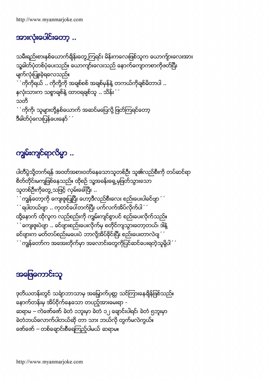 when everyting is sumed up, myanmar joke