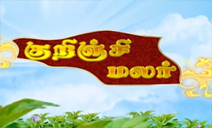 Kurunji Malar | Epi 18 | Tamil TV Serial