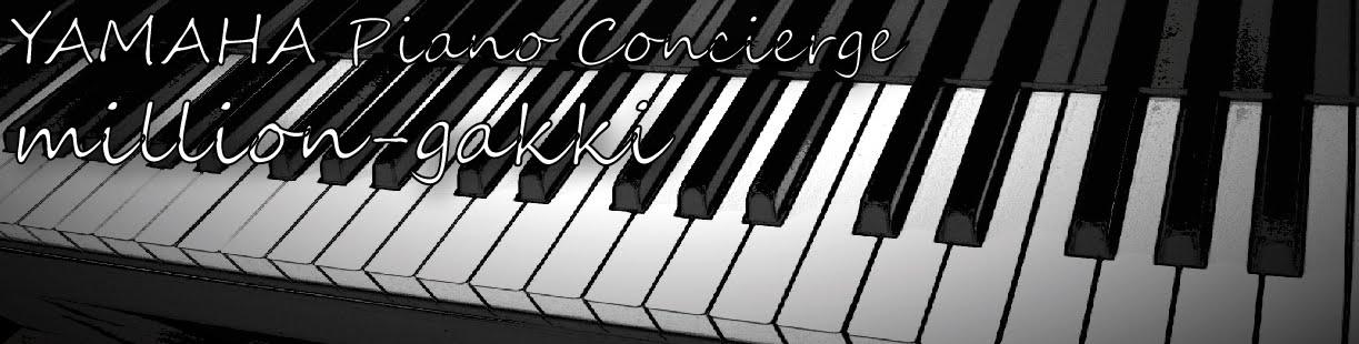 ♪ヤマハピアノ販売 ミリオン楽器南浦和店♪