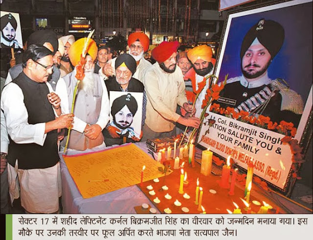 सेक्टर 17 में शहीद लेफ्टिनेंट कर्नल बिक्रमजीत सिंह का वीरवार को जन्मदिन मनाया गया ।  इस मौके पर उनकी तस्वीर पर फूल अर्पित करते भाजपा नेता सत्य पाल जैन