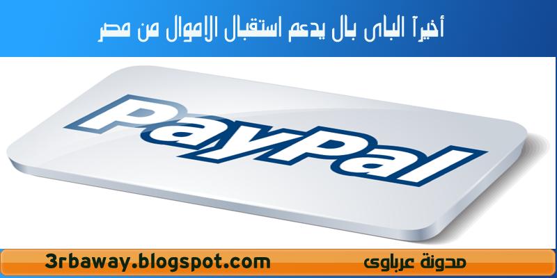 باى بال مصر