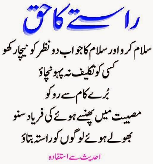 islamic quotes in urdu quotesgram