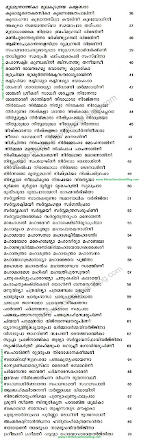 Malayalam Lyrics of Lalita Sahasranama Stotra Mantra in Part 3
