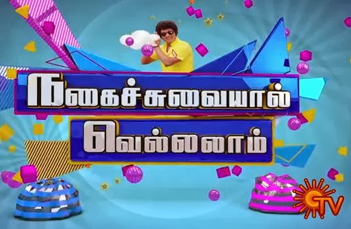 Nagaisuvaiyal Vellalam Sun Tv Pongal Special Program Shows 15-01-2014
