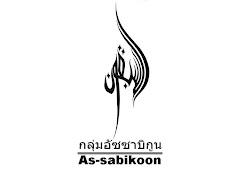 โลโก้ของกลุ่มอัซซาบิกูน