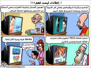 getattachmentopopo  صور كاريكاتيرات مضحكه   كاريكاتير مضحك