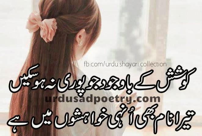 Koshish K Bawajood