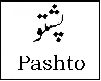 Pashto Phrases http://learningpashto.blogspot.com/