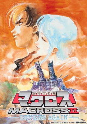 Super Dimension Fortress Macross II: Lovers