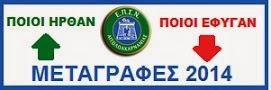 ΜΕΤΑΓΡΑΦΕΣ ΕΠΣΝΑ 2014