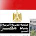 نتيجة ابتدائية محافظة دمياط 2015 نهاية العام