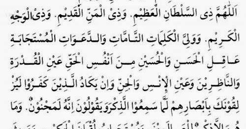 Wirid Doa Nurbuwat Nurun Nubuwah Dan Khasiat Yang Luar