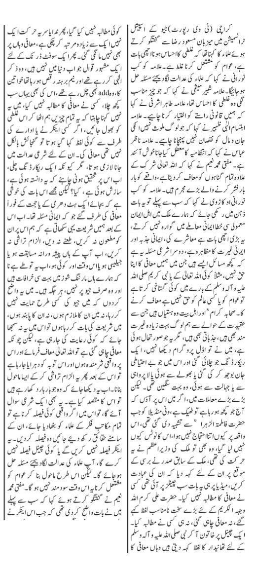 Karachi TV  Report Geo Transmission allama kaukab noorani okarvi