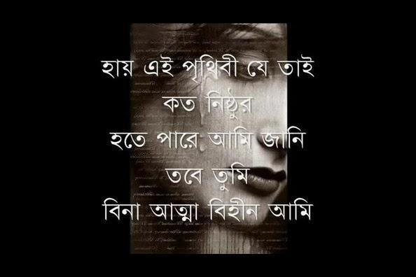 bangla sad love quotes quotesgram