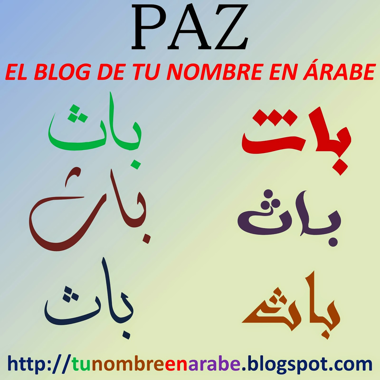 Escribir nombre Paz en letras arabes