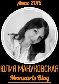 Юлия Мануковская