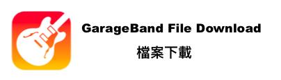 Garageband 檔案下載
