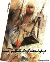 'در خواب هام کودک غمگینی ست'؛ نگاهی به شعر روح الامین امینی