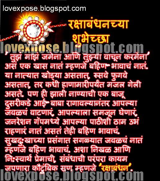 rakshabandhan marathi  rakshabandhan marathi